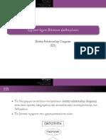 Βάσεις Δεδομένων σχεσιακό μοντέλο ER