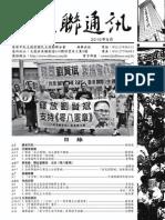 Issue 86 _ Hong Kong Alliance