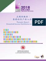 Household Income Statistics