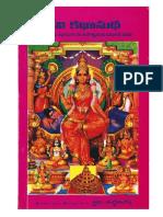 11 Devi KadhaSudha 161 Pages.pdf