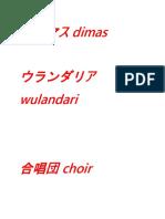 ディマス Dimas
