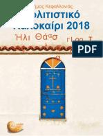 Τελικο Programma Ekdhloseon 2018 -.Doc2