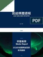 Carat_Media_NewsLetter-950R.pdf