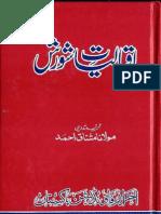 Iqbaliyat e Shorish by Shaykh Mushtaq Ahmad