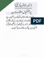 Aurat Par Tashadud |/Woman PunishmenT  5683