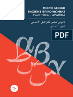 Mini Lexicon Arabic Service Providers Watermark Low Res-English-greek