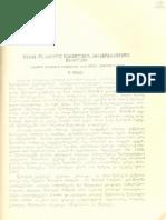 602 - გივი მიქაძე - ზურაბ და გრიგოლ წერეთლების კრიპტოგრაფიული წერილები