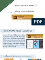 """""""การใช้งานคอมพิวเตอร์กราฟิคด้วยโปรแกรม-Adobe-Illustrator-CC"""""""