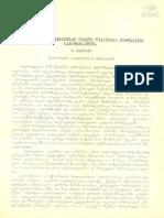 654 - რევაზ ქებულაძე - საქართველოში ვენეციური ოქროს დუკატების მიმოქცევის საკითხისათვის
