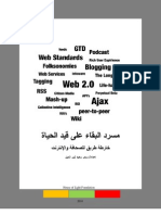 [ Arabic] Survival Glossary for Digital Journalists