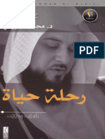 رحلة حياة.pdf