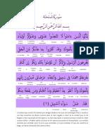 60. Sura Al Mumtahina