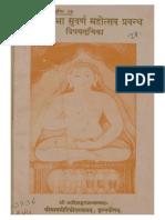 அத்வைதாக்ஷர மாலிகா
