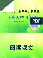 五华 - 第一课 - 初步理解.pdf