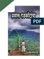 प्रवास गडकोटांचा १ (3) (1).pdf