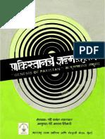पाकिस्तानचे जन्मरहस्य.pdf