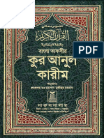 Quran_Arabic+Bangla_Translation