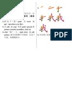 制作华语生字笔顺方式.doc