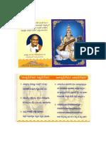 Saraswathi Slokas.pdf