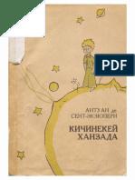 Kichinekei-khanzaada-Ekziuperi