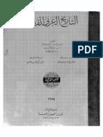 التاريخ العربي القديم