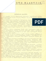 713 - მარიამ ლორთქიფანიძე - დიდგორის ბრძოლა