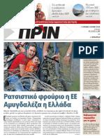 Εφημερίδα ΠΡΙΝ, 1.7.2018 | αρ. φύλλου 1385