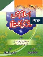 Islam Mein Darhi Ka Maqaam by Shaykh Dr Syed Sher Ali Shah Madni