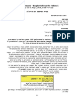 """2018-07-03 Rotem v IL (23813-01-17) in the Tel-Aviv District Court – Request (No 19) – for request for correction of error in decision on request (No 19), and for rendering a decision on request (No 18) to inspect """"any record, which documents the judicial authority of Judges R Ben-Yosef, G Gontovnik, I Kalman-Barom in instant court file"""" // רפי רותם נ מ""""י (23813-01-17) – במחוזי ת""""א – בקשה (מס' 19) לתיקון טעות בהחלטה על בקשה (מס' 19), ולמתן החלטה על בקשת עיון (מס' 18) ב""""כל מסמך המתעד את סמכותם של השופטים ר' בן-יוסף, ג' גונטובניק, א' קלמן-ברום כגורמים שיפוטיים בתיק זה"""""""