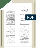 Ayaat E Hifazat.pdf