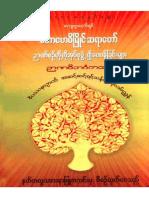 MahabawdimyaingSayadaw-NyanSin