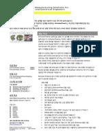 ExtrusionPower Datasheet in Korean