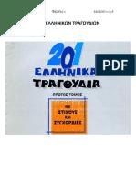 62886484 201 Ελληνικά Τραγούδια Συγχορδίες