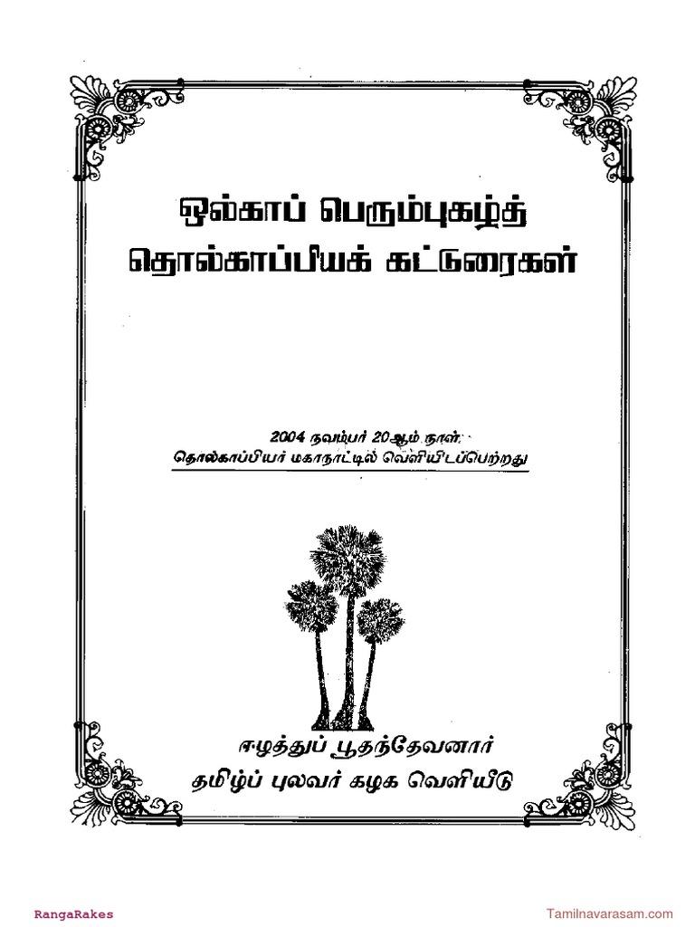 Tamilnavarasam Tamil Fonts
