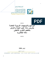 mr_us_bsc_2006_ara.pdf