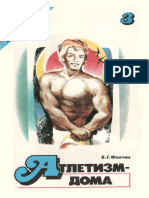 athleticism_f.pdf