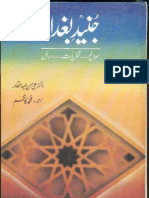 Junaid e Baghdad (r.a) by Dr Ali Hasan Abdul Qadir