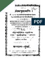 Vivakchudamani-Hindi.pdf