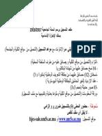 Dossier Inscriptins en Arabe (1)