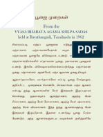 Copy of Old books collectionTamil  Part 1.pdf