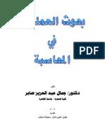 بحوث العمليات في المحاسبة pdf.pdf