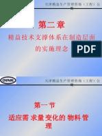精益生产(2)~精益技术在制造层面的运用