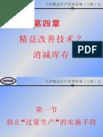 精益生产(4-1)~改善技术之消减库存_1