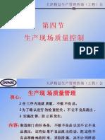 精益生产(4-3)~改善技术之现场质量管理