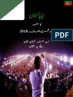 PTI Manifesto 2018 - Urdu