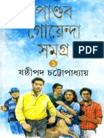Pandob Goyenda Samagra 1 by Sastipada Chattyopadhyay