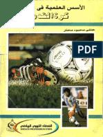 الأسس العلمية في تدريب كرة القدم