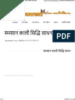 Shri Kamakhya Tantra Jyotish - श्री कामाख्या तंत्र ज्योतिष _ श्मशान काली सिद्धि साधना _