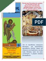 ΦΩΝΗ ΒΟΩΝΤΟΣ - 9 -  ΙΟΥΛΙΟΣ - ΣΕΠΤΕΜΒΡΙΟΣ 2018.pdf