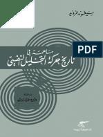 مساهمة في تاريخ حركة التحليل النفسي.pdf